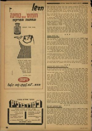 העולם הזה - גליון 1323 - 16 בינואר 1963 - עמוד 21 | להיות רווקה ולהישאר ח•• (המשן מעמוד ) 17 הוא שייר לאשר. עם גברים נשואים לא כדאי לך להתעסק. אחרי הכל. במקרה זה אחרת בידיעתך, ואת היא זו התופסת מקום משני בחייו.