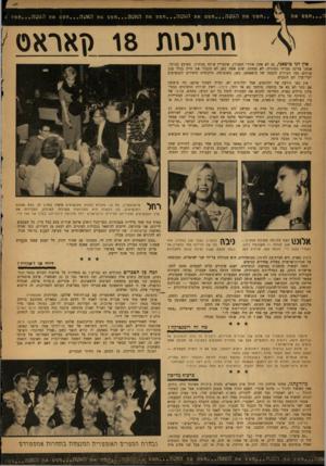 העולם הזה - גליון 1323 - 16 בינואר 1963 - עמוד 22 | . .חפש את האשה חפש את האשד חפש את האשה חפש את האעה ח ׳ פ ש את האשה חפשא ח^טת 18 סאראס אין לנו טיפאני, גם לא אחת אודרי הפבורן, שתעריץ אותה (אותו?) בארבע בבוקר.