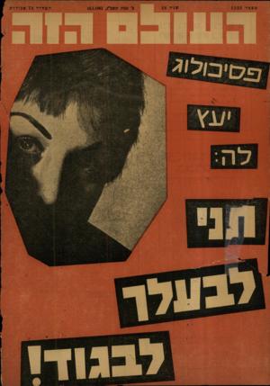 העולם הזה - גליון 1323 - 16 בינואר 1963 - עמוד 24 |