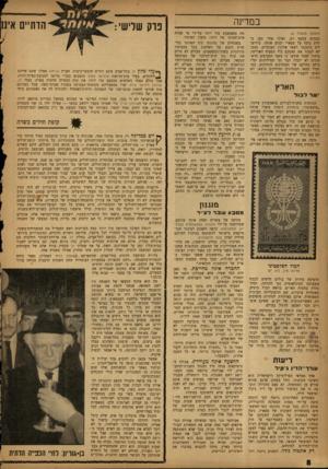 העולם הזה - גליון 1323 - 16 בינואר 1963 - עמוד 8 | במדינה (המשך מעמוד )6 חכמים בכסף רב, ואילו אחר טען כי לחץ נוסף על מפא״י יכניע אותה. בירושלים התכנסו ראשי אירגון העובדים, תבעו לא לגמור את ההסכם בלי הסעיף