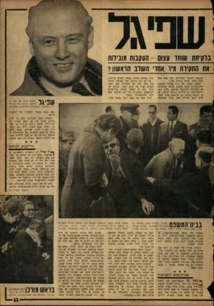 העולם הזה - גליון 1324 - 23 בינואר 1963 - עמוד 11 | בוקיחת שוחד עצום -העקבות מובילות ! את החקירה מיו אחו׳ השלב הראשון? הנתונה לתקנון ומיכרזים, ואין אדם אחד יכול לחלק אותה כראות עיניו. יראוני הסביר מה יכול שפעל