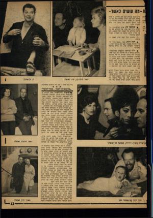 העולם הזה - גליון 1324 - 23 בינואר 1963 - עמוד 13 | היא איננה מקרית ואם היא נ־קרית, זו אינה בגידה. הכי טוב לנהוג במקרה כזה כמו הערבים. הן אנחנו חיים במדינה מזדה־תיכו־נית. וכולם יודעים איך ערבי היה נוהג במקרה