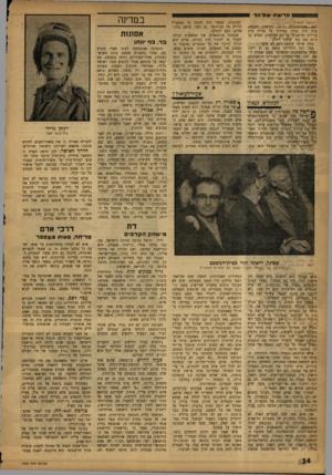 העולם הזה - גליון 1324 - 23 בינואר 1963 - עמוד 14 | פרשתש פיג ל (חמשך מעמוזי 1: ) 11־.:. ליס״ בית־החול־ם הדסה ומישכן הכנסת. עתה היד. עסוק בפיקוח על בניית בית עיריית תל־אביג בך י 17 תקומות. האיש בן ה־ 47 נהג כמי