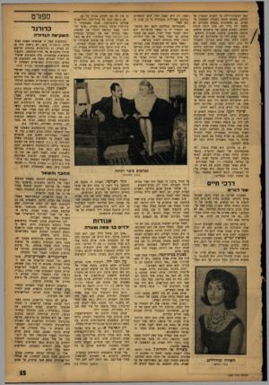 העולם הזה - גליון 1324 - 23 בינואר 1963 - עמוד 15 | קפד, ומועדוני־לילה עד לשעות הקטנות של הלילה, כשהיא שותה לשכרה ומעשנת סי־גארים. גם מהשימוש בסמים משכרים לא משכה ידה כליל ולא אחת היתד, חוזרת לחדרה, כשהיא במצב
