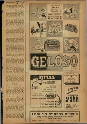 העולם הזה - גליון 1324 - 23 בינואר 1963 - עמוד 2 | (להשו^ה: מר אליעזר ליבנה, שכוחו בצד הכלכמ והפרופסור ישעיהו ליבוביץ, שהוא העולם הזה