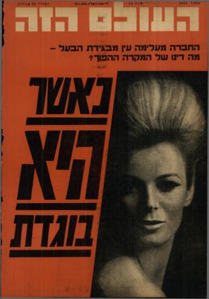 העולם הזה - גליון 1324 - 23 בינואר 1963 - עמוד 24 | המדויר 75 החברה מעלימה עין מב\יד ת הבעל מה דינו של המקרה ההפוך י
