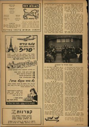 העולם הזה - גליון 1324 - 23 בינואר 1963 - עמוד 3 | איש־תרבות ממדרגה ראשונה, הוזמנו לדיש־תתף דודקא בדיון המדיני). כשהערתי כי איני פרופסור לשפות שמיות או לתרבות האיסלאם, וכי ענייני בבעייה הוא כולו פוליטי, נאמר לי