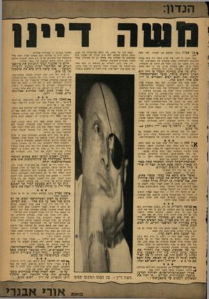 העולם הזה - גליון 1324 - 23 בינואר 1963 - עמוד 5 | * שנו כארץ גיבור המחפש את תפקידו. שמו משה י דיין. קשה לזכור כי לפני שש שנים בלבד היד, הוא מעצב המדיניות הישראלית, האדם שהכתיב את המאורעות למרחב כולו, ששבר את