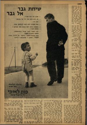 העולם הזה - גליון 1324 - 23 בינואר 1963 - עמוד 7 | אמא ! זר, קרה במוצאי־שבת. כל היום עבר בשקט, כמו כל שבת רגילה. זבודיל גרטנר הלך לבית־הכנסת ואני נשארתי לבד. אני זוכר שזאת היתה שבת פרשתקורח. אחרי צאת השבת ישבנו