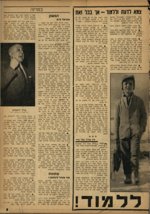 העולם הזה - גליון 1324 - 23 בינואר 1963 - עמוד 9 | צמא לדעת וללמוד -אך בכל ואת רעות האובייקטיביות המכבידות עליהם. אך מסתבר כי ההיפך הוא נכון: ילדי מעלות׳ המופלים־לרעה, מקבלים מהמדינה הרבה פחות מילדי תל־אביב. מה