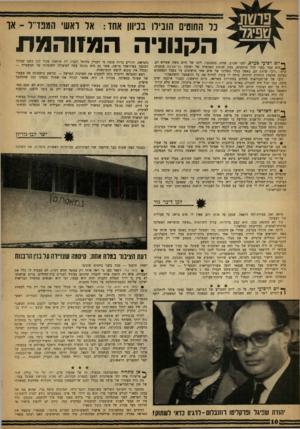 העולם הזה - גליון 1325 - 30 בינואר 1963 - עמוד 10 | כל החוטים הובילו בכיוון אחד: אל ואשי המפר׳ל -או הקנוניה המזוהמת ף -יוםר בי עי כ עו־ כ, לפני שבוע, שתת, כמסתבר, ליבו של חיים משה שפירא דם. ^ הוא עמד בפני קהל
