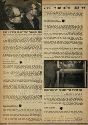העולם הזה - גליון 1325 - 30 בינואר 1963 - עמוד 11 | ואשי מפא־־י החליטו שכדאי להצילם להשחיר את הדתיים כדי להשכיח את מיונה בבאר־שבע? האם קיימת פרשה נעלמת ומסעירה, שרצו לחפות עלידז (ראה עמוד?)7האם רוצה מפא״י להוריד