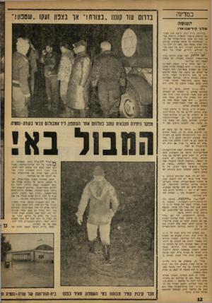 העולם הזה - גליון 1325 - 30 בינואר 1963 - עמוד 12 | במדינה בדרום עוד קונגו ״בצוות!״ או נצטן זעקו ״שסטו! יז.ען פה שלג קי די מנג׳ א רו בנ״ירובי, בירת קניה, קיימת מזה כשלושה חודשים מושבה ישראלית מיוחדת במינה. אלה