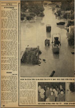 העולם הזה - גליון 1325 - 30 בינואר 1963 - עמוד 13 | במדינה קואן פרטיבים דין ב״דן״ אוטובוס השמועות של דן, קואופרטיב לתחבורה, נסע לפני חודשים מספר סחור סחור. ההאשמות שנמסרו מפה לאוזן בין חברי דן נגעו בחברי ההנהלה