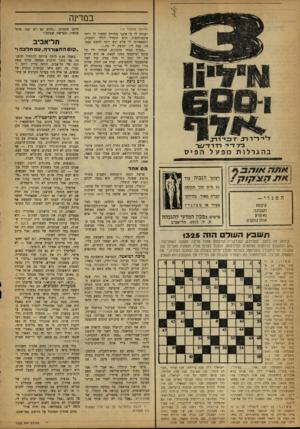 העולם הזה - גליון 1325 - 30 בינואר 1963 - עמוד 14 | במדינה ליהרדג ־דגבי־רדנ ב־׳ד ז ־ י ־ ר־דר־ד^/ר בהגרלות מפעל הפיס (המשך מעמוד )13 ועניתי לו כי אינני מחוייב למסור לו יותר אינפורמציה. הוא התחיל לקלל ולצעוק,