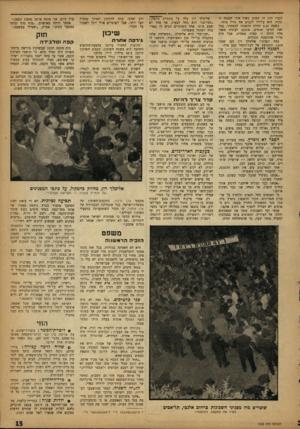 העולם הזה - גליון 1325 - 30 בינואר 1963 - עמוד 15 | לגביו היה זה חשוב מאוד איזו הפגנה זו תהיה. היא עלולה לקבוע את גורל ביתו. בשעה 5.10 החלה ההפגנה להסתדר. בכל זאת הגיעו אנשים. אומנם לעומת מאה־אלף היתר, זו כמות