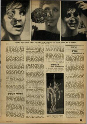 העולם הזה - גליון 1325 - 30 בינואר 1963 - עמוד 18 | תפשיטיו של יגאל תומרקין בתצוגה ב״דן״ והדוגמניות אלונה לשם (ימין ושמאל) ואילנה רובינא (באמצע) 600 דולאר לתכשיט אממת עסקים מ* ומה ו 4 3טו מיו 4ה עשרים ושבעה חברי