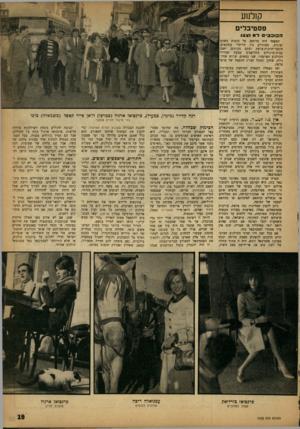 העולם הזה - גליון 1325 - 30 בינואר 1963 - עמוד 19 | קולנוע פסטיבלים הכוכביםרא 1צצ< המעמד היה מרומם. על כוסות משקה ועוגות, מפוזרים בין תריסרי עתונאים, חובבי־תרבות־צרפת וסתם סקרנים, ישבו בבית־סוקולוב בתל־אביב שבעת