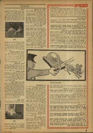 העולם הזה - גליון 1325 - 30 בינואר 1963 - עמוד 4 | תצפית מכתבי כל הזכויות שמירות הפירוז האטומי וצל המרחב עלול לכוא תוף כפייה מן החוץ. סילוק בסיסי־האסוס האמריקאיים מתורכיה ומאיטליה, כתמורה (בלתי רשמית) על סילוק
