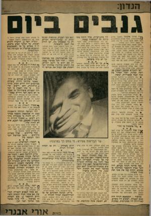 העולם הזה - גליון 1325 - 30 בינואר 1963 - עמוד 5 | הנדון: ^*ו־ פלוני אלמוני (לשעבר פליקם )~4אלמונוביץ׳) ,מזכיר אגורת הבודהיסטים, נתפס בשער, שגנב מקומי. של בנק מכים של 34865 לירות ו־ 357 אגורות. בשעה שנעצר, נמצא