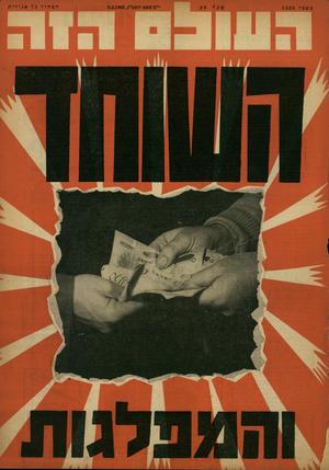 העולם הזה - גליון 1326 - 6 בפברואר 1963 - עמוד 1 | 1326 י״ב שבט תשכ״ג6.2.1963