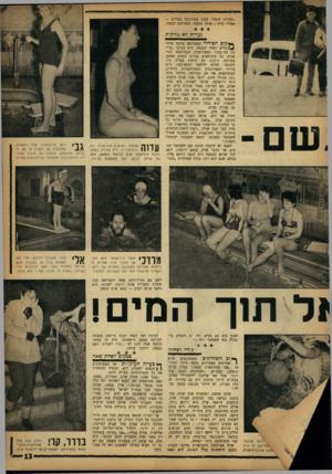 העולם הזה - גליון 1326 - 6 בפברואר 1963 - עמוד 13 | הוא נהנה למרות העובדה שיש גם נערות במים.