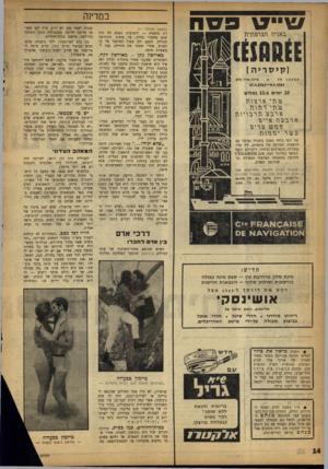 העולם הזה - גליון 1326 - 6 בפברואר 1963 - עמוד 14 | שייס פסח במדינה (המשך מעמוד )11 רת מתמדת — ולמרבית שום מחסור בדלק. עד הנזילה. הפעם ידע מנדל לפנות. אחרי שפתר את משטרת חיפה. הפלא לא היה ששוב התחדשה המיפעל אל