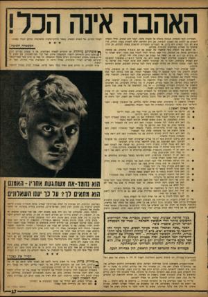 העולם הזה - גליון 1326 - 6 בפברואר 1963 - עמוד 17 | האהבה אינה הכל! האחריות לגבי הבחירה הנבונה מוטלת על הנערה בלבד. הנער הוא המציע, ובידי הנערה להסכים או לדחות את הצעתו לנשואין. אם היא החליטה שלא לשמוע בעצת