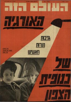 העולם הזה - גליון 1326 - 6 בפברואר 1963 - עמוד 24 |