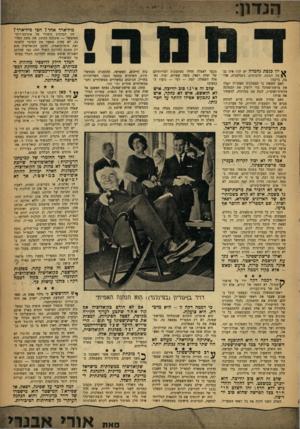 העולם הזה - גליון 1326 - 6 בפברואר 1963 - עמוד 5 | הנדוו מיליארד אחד? חצי מיליארד? זהו המרכיב היסודי של אינדכס־יוקר־המימשל — אינדכס החונק את משק המדינה, לא פחות מאשר את המוסר הלאומי ואת הדמוקראטיה. הרכב