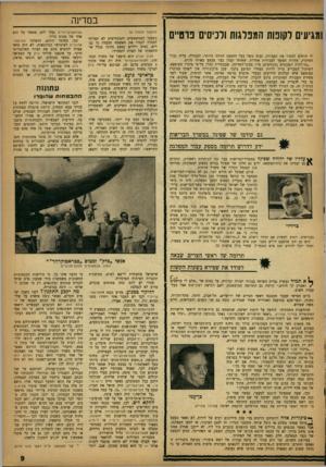 העולם הזה - גליון 1326 - 6 בפברואר 1963 - עמוד 9 | במדינה ומגיעים לקופות המפלגות ולכיסים נוס״ס לו הוחלט למסור את העבודה, גבוה משל בעל ההצעה הזולה ביותר; העבודה, עליה נערך המיכרז, מהווה המשך לעבודות אחרות, שאותו