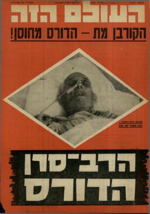 העולם הזה - גליון 1327 - 13 בפברואר 1963