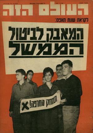 העולם הזה - גליון 1328 - 20 בפברואר 1963