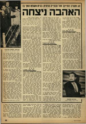 העולם הזה - גליון 1329 - 27 בפברואר 1963 - עמוד 11 | זוג מעווב התייצב מור הכפייה הדתית ־ובית־משפט תמו בו האהבה ניצחה ^*די! די! אני לא יכולה יותר! עוד ן ן | יום אחד — ואני אשתגע לגמרי!״ זעקה ביאוש הנרייטה שלזינגר.