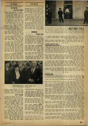 העולם הזה - גליון 1329 - 27 בפברואר 1963 - עמוד 14 | של בית ליד הכנסת קיימו חברי המישלחוז של ההפגנה מסיבת־עתונאיס מאולתרת עס כתבי־הכנסת של היומונים, אחרי שגורשו בגסות מך הרחוב, במענה של ״התקהלות בלתי־חוקית״ .בעת