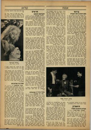 העולם הזה - גליון 1329 - 27 בפברואר 1963 - עמוד 17 | קן לנוע אממת בידוד ב קו ה ב קי עאתהקרת עד להפסקה נדמה היה שז׳ילבר בקו, הנציג האחרון של מגיפת הזמר הצרפתי המציפה את הארץ, עבד על ריק. נדמה היה שאולם הענק של