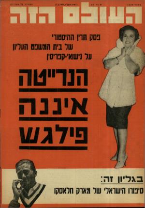 העולם הזה - גליון 1329 - 27 בפברואר 1963 - עמוד 24 | ספר 1329 ו.׳ אדר תשב״ג27.2.1963 , \ 3דיון ז ה המחיר