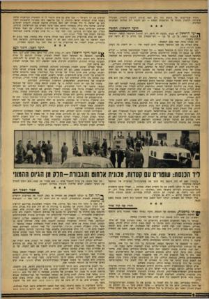 העולם הזה - גליון 1329 - 27 בפברואר 1963 - עמוד 6 | ניתוח אובייקטיבי של מיבצע כזה הוא תנאי מוקדם לתיקון ליקוייו, לשיכלול שיטותיו, לתיכנון מפוכח של המיבצעים הבאים — וגם להבנת רוח המדינה ומציאותה המדינית. היעד