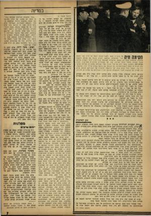 העולם הזה - גליון 1329 - 27 בפברואר 1963 - עמוד 7 | במדינה של שוטרים ואנשי מישנזר־הכנסת חסמה את הדרך בפני חמשת חברי המישלחת, שביקשו להבייא לכנסת את עצומת ההפגנה החוקית, שנתפזרה קודם לכן בשקט. במישלחת השתתפו