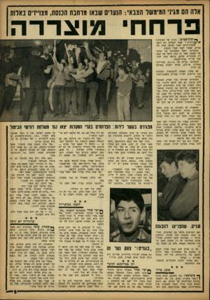 העולם הזה - גליון 1329 - 27 בפברואר 1963 - עמוד 9 | אלה הם מגיני המימשל הצבאי: הנערים שבאו מרחבת המסת, מצו״דיס באלות פרחח מוצריה ך• ומוניסטים 1זונות של הערבים ! בוגדים שאגו הנערים. הם נופפו !במקלותיהם לעבר קבוצה