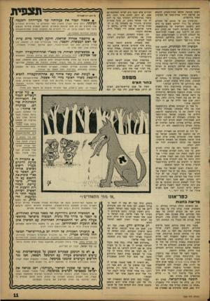 העולם הזה - גליון 1330 - 6 במרץ 1963 - עמוד 11   ראובן שמואל, חקלאי מבית־נחמיד״ להוציא את שלושת ילדיו מבית־הספר של המיסיון הפיני בירושלים. כהן־צידון מגן על זכותם של ההורים להחליט על גורל ילדיהם משום כך דרש