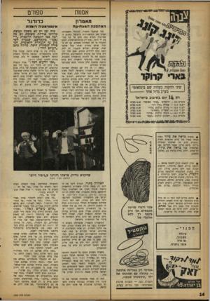 העולם הזה - גליון 1330 - 6 במרץ 1963 - עמוד 14 | ספורט אמנות תאטרון כדורגל המהפכההמצ חיק ה סוד המשבר החמור, הכלכלי והאמנותי, שפקד את התיאטרונים בישראל בשנים האחרונות והביא כמה מהם אל סף פשיטת יד ורגל, נפתר רק