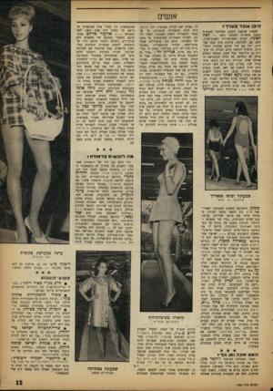 העולם הזה - גליון 1330 - 6 במרץ 1963 - עמוד 15 | אנשים היכן עובדסודד * לצעדת ארבעת הימים החליטה להצטרף השנה אישיות חשובה ויפה — לאה לאונר, רעיית ראש־עיריית ראשון־לציון. לאה, אם לשלושה, עורכת מזה כמה שבתות,