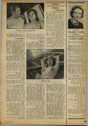 העולם הזה - גליון 1330 - 6 במרץ 1963 - עמוד 16   קולנוע סרטים המלצה לשנו סגני ת מ ז ינת המטבח הי שר אלי׳ גג׳בלינ ש בהן פגי שהאת מתכון השבוע : שמחתי להזדמנות שהוצעה לי להביא לקוראות המדור מעט מחויותי בשטח