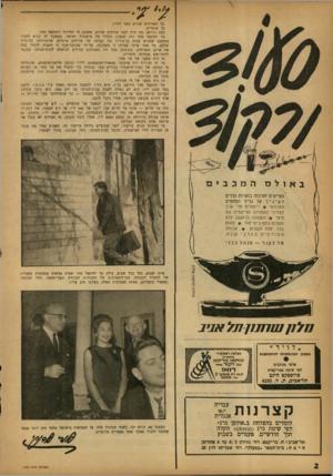 העולם הזה - גליון 1330 - 6 במרץ 1963 - עמוד 2   כל האזרחים שווים בפני החוק. כך אומרים. הבה וניראה מה קרה לשני אזרחים שווים, ששמם חי חסידוף ויחזקאל סהר. מר יחזקאל סהר היה המפקח הכללי של מישטרת ישראל. בתפקיד