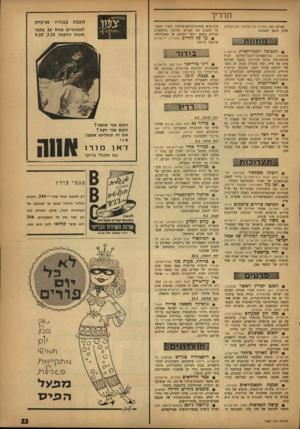 העולם הזה - גליון 1330 - 6 במרץ 1963 - עמוד 23   הרריך העולם הזה ממליץ מה לראות, מה לשמוע, חיכן לבקר השבוע: חית־פרא עיוורת־חרשת־אילמת ליצור המסוגל לתפוס את העולם החיצון בתיאטרון מצולם בשפע רגשי רחמים. אן