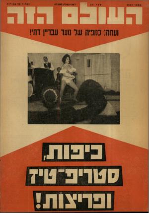 העולם הזה - גליון 1330 - 6 במרץ 1963