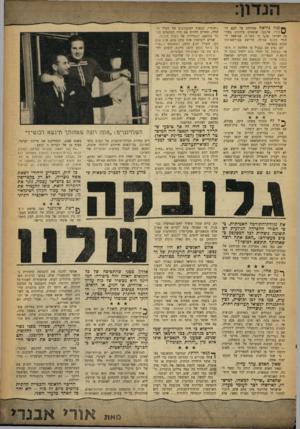העולם הזה - גליון 1330 - 6 במרץ 1963 - עמוד 5   כגה נוראה מאיימת על העם הי- ^ הודי. ארבעה שופטים עליונים במדינת ישראל קבעו כי נוצר ה, שנישאה ליהודי בטכס אזרחי, תירשט במירשם־הת־שבים כנשואה. לאן נגיע אם נסבול