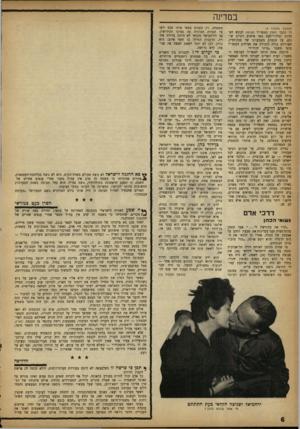 העולם הזה - גליון 1330 - 6 במרץ 1963 - עמוד 6 | במדינה (המשך מעמוד )4 רו כתבי יומון המפד״ל הצופה לבקש הצהרות וגילויי־דעת מפי אישים דתיים שונים, על חומרת משמעותו של פסק־הדין. האווירה כולה הזכירה את פעילות