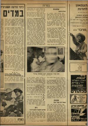 העולם הזה - גליון 1331 - 18 במרץ 1963 - עמוד 12 | הצמאון לחרות סרט פורום פילם עם רוברט חוסייו מדלייו רובינסון שלושר, גברים ואשד, יפהפיד. בין מרד לאהבה מוסיקה בקצב המלהיב של אמריקה הדרומית׳ 6הצגות ליום •